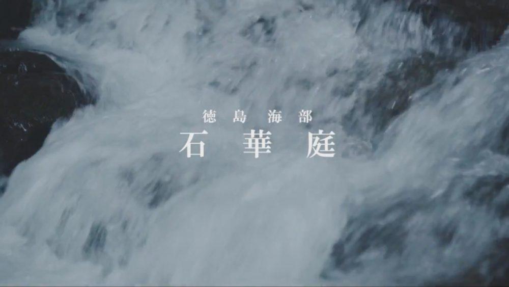 徳島県城満寺にて行われたと奉納献花映像
