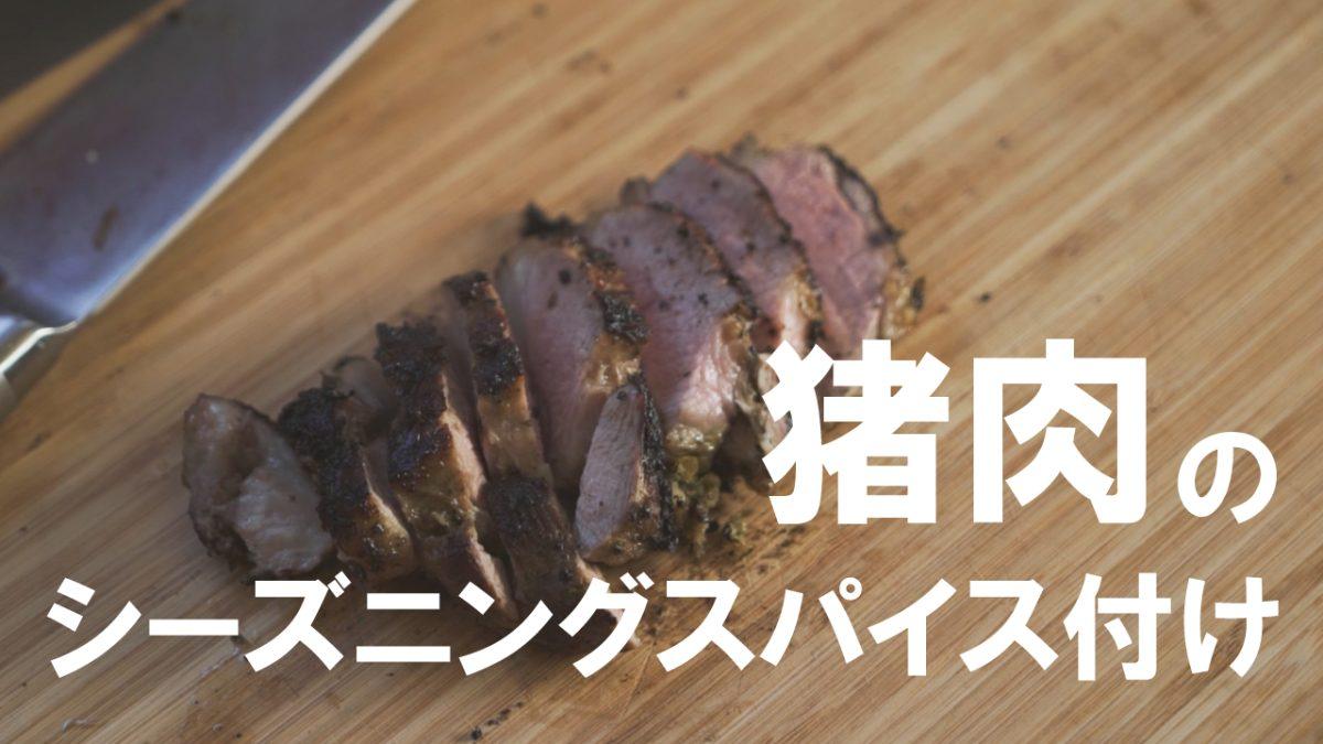 獲った猪肉をスキレットで焼いてみました(シーズニングスパイス漬け)