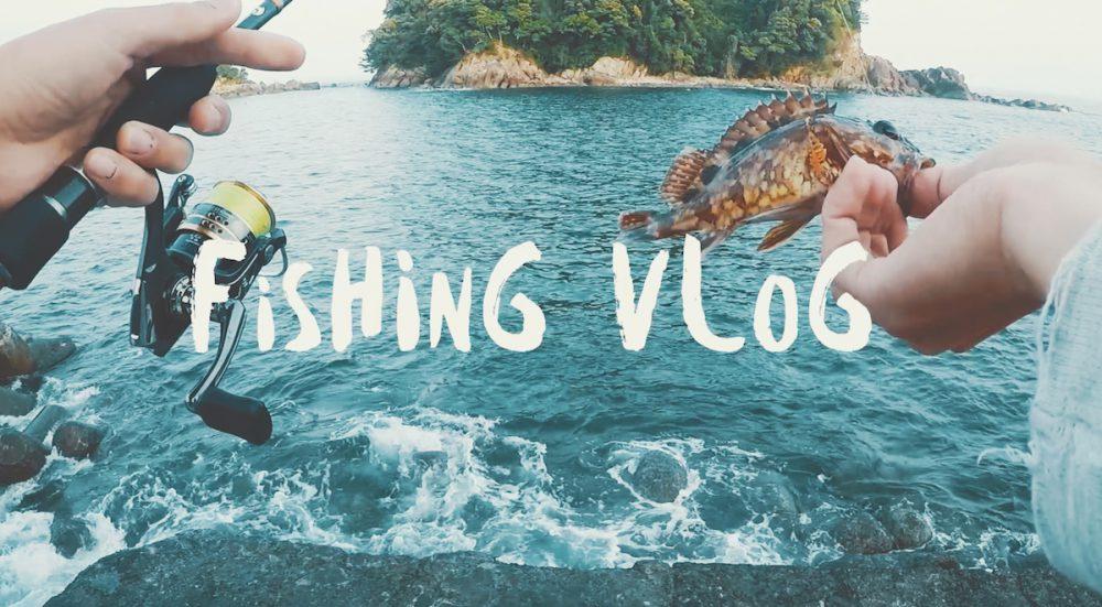 徳島県南部でのルアーでのカサゴ釣りYouTube動画アップ [Fishing Vlog3]