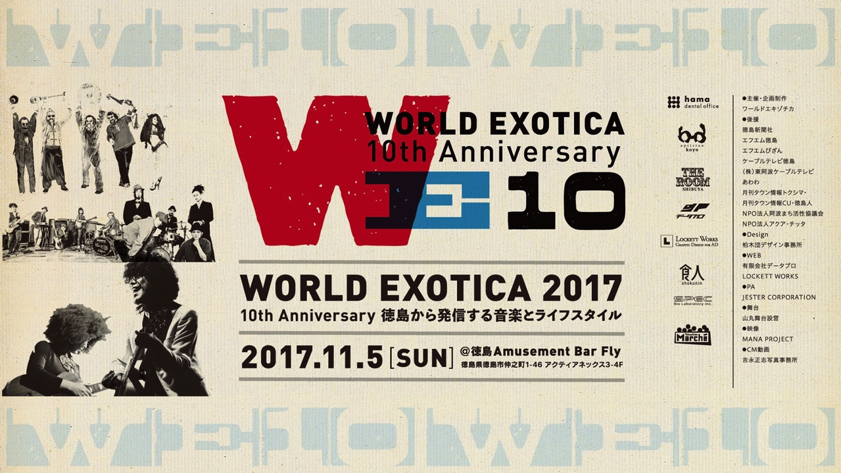 徳島から発信する音楽とライフスタイルをテーマにイベントを行っている WORLD EXOTICA 10th に参加してきました