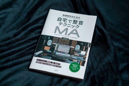 音のプロ志向入門者に『映像制作のための自宅で整音テクニック』