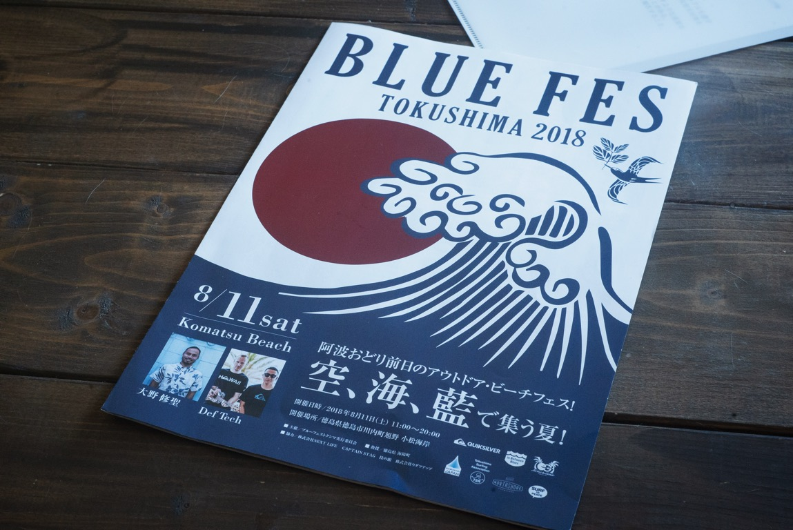 TOKUSHIMA BLUE FES 2018の映像を撮ります!