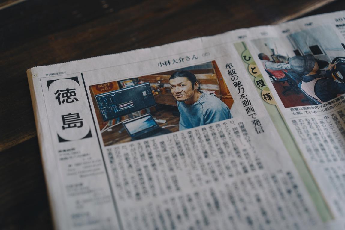 朝日新聞の徳島欄「ひと模様」に掲載いただきました