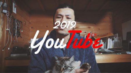 2019年はYouTubeでしょ!