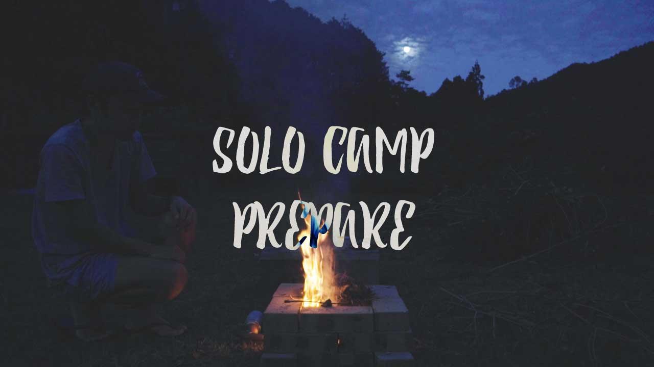 ソロキャンプを始めるための準備動画をYouTubeにアップ!!