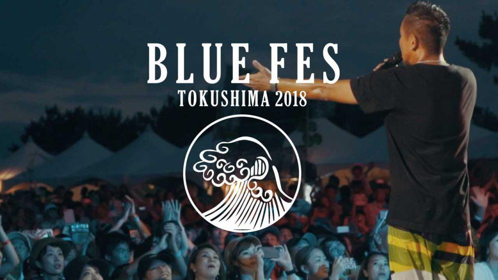 徳島県小松海岸で行われたBlueFes2018のアフタームービーをアップ!