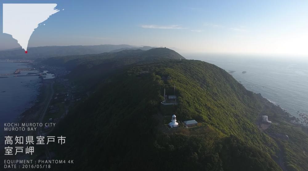 高知県室戸岬を空撮