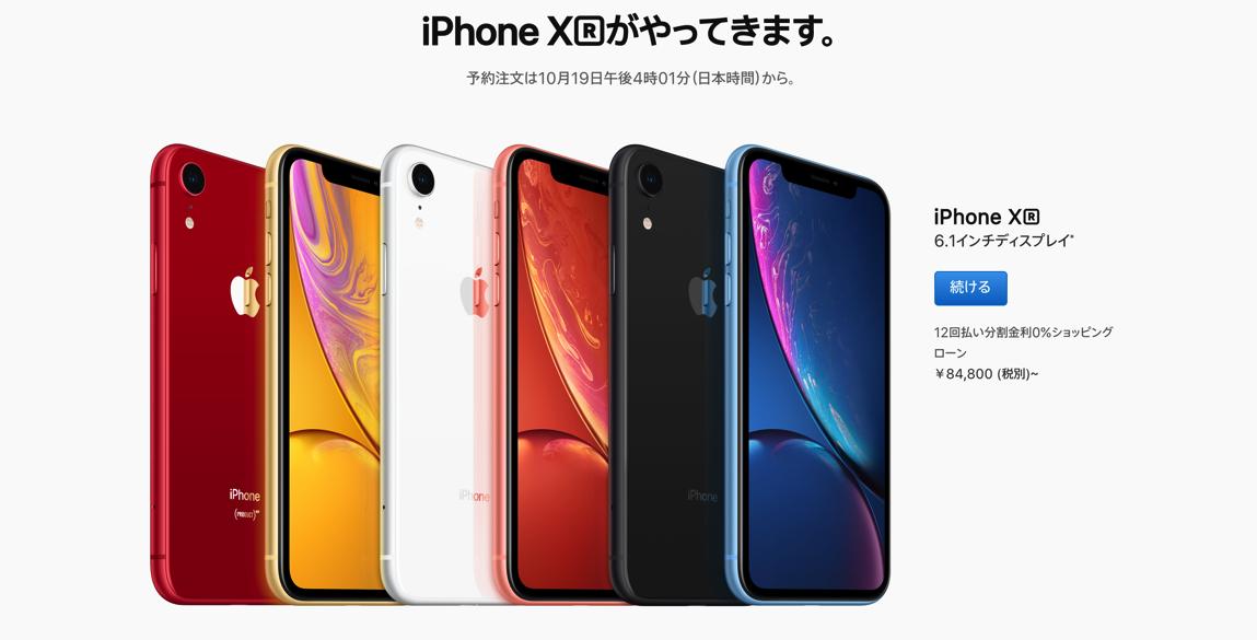 スマホ乗り換えのため、iPhoneXRという選択肢
