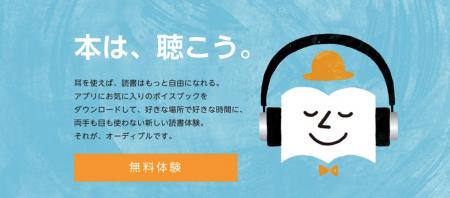 Amazonの音読サービス Audible(オーディブル)が面白い!