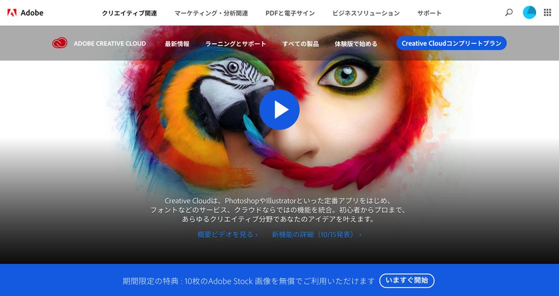 Adobe Premiere Proが使えるCreative Cloudコンプリート版が今年最後のセール中です!